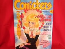 """Comickers"" winter/1996 Japanese Manga artist magazine book"