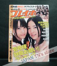 Japan 『PLAYBOY 2010 No.50』 SKE48 SDN48 Megumi Yasu Ayumi Takahashi Yui Azusa