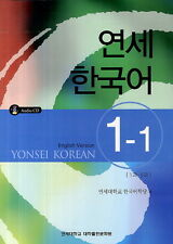 New! YONSEI KOREAN 1-1 (W/CD) Book English version Korea K pop drama movie