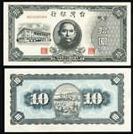 Taiwan 10 Yuan 1946 2pcs Running Number (UNC), CS 124944 - 5   台湾银行, 旧台币35年10元纸钞