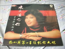 a941981 Chang Siao Ying LP 張小英 100th Album in Cantonese 夜夜懷念你 Partly sealed