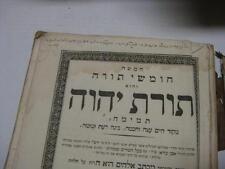 1808 Vienna TORAH Devarim Beautiful Print with commentaries    Antique/Judaica