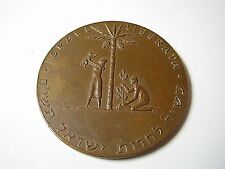 "1958 BRONZE COIN COMMEMORATIVE MEDAL""Israel Liberata""10 Years of Israel, Judaica"