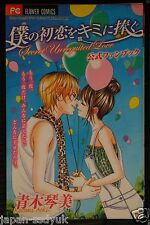 JAPAN I Give My First Love to You /  Boku no Hatsukoi o Kimi ni Sasagu Fan Book