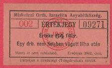 HUNGARY  64 Filler 1942 UNC   Miskolcz - Jewish Community WWII issue