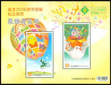 China Taiwan 2016 PHILATAIPEI World Stamp Championship Exhibition souvenir sheet