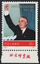 """P R CHINA 1971 N25 """" Albanian Labor Party """" WITH IMPRINT MNH"""