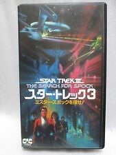 STAR TREK III: THE SEARCH FOR SPOCK - Japanese original Vintage Beta RARE
