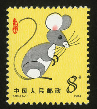 P R CHINA 1984 Set Of T90 Lunar Year of Rat MNH O.G.