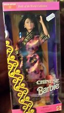 Mattel Asian Chinese Barbie Doll Special Edition Dolls of World Collection 1993