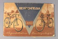 Book Bicycle Cycle Bike Russian Old Soviet Vintage Manual Sport Kharkov Factory