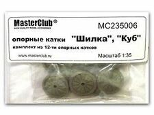Road Wheels for ZSU-23 Shilka / SAM-6 Kub, MC235006, MASTERCLUB, 1:35