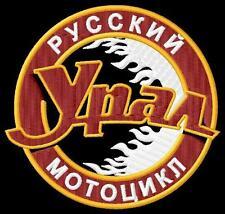 Ural Russische Motorrad Ruskij Motocikl Aufnäher iron-on patch