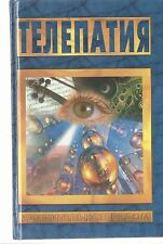 Russian book practical telepathy thought reading mind mastermind scientific work