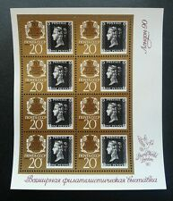 Soviet Union Penny Black 1990 First Postage Stamp Postal (miniature sheet) MNH
