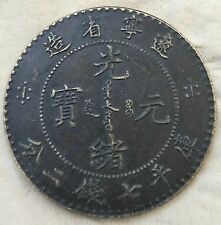 Chinese Qing Dynasty Emperor Guangxu cash coin LiaoNing 19th