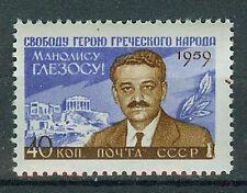 Russland Briefmarken 1959 Glezos Mi.Nr.2288 postfrisch