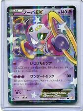 JAPANESE  Pokemon card XY CP2 Legendary Collection Hoopa EX 012/027 1st Edition