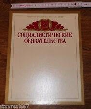 "Vintage Soviet Russian Blank Document Form ""Our Socialist Duties"""