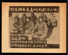 Original US ARMY KOREAN WAR Chinese Text PSYCHOLOGICAL Propaganda Leaflet / 7016