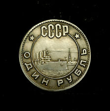 """USSR 1962 -  1 rouble with military ship """"Aurora"""""""