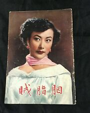 50's 電影什誌 胭脂賊 Hong Kong Chinese movie synopsis