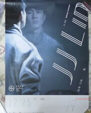 JJ Lin Experimental Debut Album From M.E. To Myself Taiwan Promo Poster