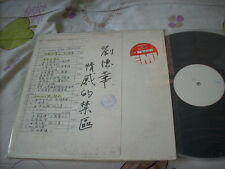 a941981 劉德華 Andy Lau EMI Promo Plain Cover White Label LP 情感的禁區