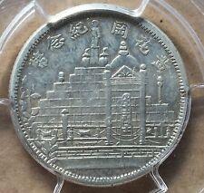 """China - Fukien 20 cents Silver """"Canton Martyrs"""" PCGS AU 53 黄花岗纪念币"""