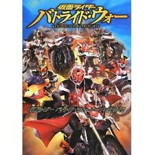 Kamen Rider Battride War perfect guide book / PS3
