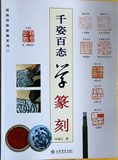 manuel-Graver Sceau Chinois-textbook learn Chinese seal engraving