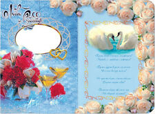 Large size Russian folding card WEDDING WISHES Swans Flowers