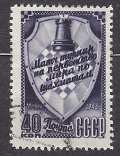 RUSSIA SU 1948(1956) USED SC#1300 40kop, II Typ 1956, 16th Chess Championship.