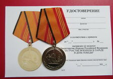"RUSSIAN MEDAL MINISTRY OF DEFENCE ""FOR PARTICIPATION IN THE PARADE"" WITH DOC"