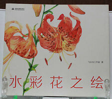 Painted Flowers : 32 Watercolor Drawings of Flowers (Chinese Edition)