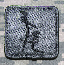 CHINESE HEAD SYMBOL ARMY US BADGE MORALE ACU DARK VELCRO® BRAND FASTENER PATCH