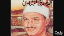 Mohamed Siddiq El-Minshawi mp3 cd Quran kareem tajweed