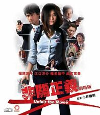 "Shinohara Ryoko ""Unfair The Movie"" Eguchi Yosuke Japan Action HK Region 3 DVD"