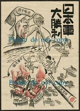 WWII RARE Japanese Propaganda Leaflet for Asia, possibly China