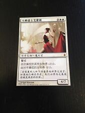 MTG MAGIC NEW PHYREXIA ELESH NORN GRAND CEDOBITE (CHINESE ELESH NORN) NM