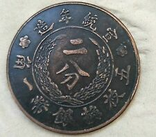 Chinese Dynasty Ancient Coin (Qing Dynasties XuanTong)2 CENT Cash 39mm--