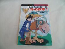 Dragon quest DVD original Story 1994 Japan BY Nippon Columbia complet