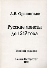Russia Rus' Pre - 1547 Wire Money Kopeck Coin Reference Book Catalog -Oreshnikov