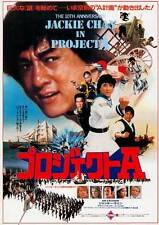 PROJECT A Movie POSTER 11x17 Japanese Jackie Chan Sammo Hung Kam-Bo Biao Yuen
