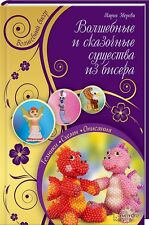 In Russian book - Magic and fairy-tale creatures from beads