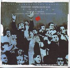 YIANNIS GIANNIS MARKOPOULOS -XYLOURIS - HRONIKO SEALED GREEK CD