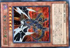 YUGIOH SECRET ULTRA RARE N° YMP1-JP001 Malefic Red-Eyes B. Dragon