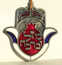 Hamsa Wall Hanging Hand of God Hebrew Blessing & Luck Pomegranate Made in Israel