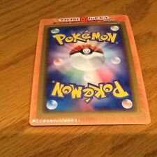 Pokemon 2004 Japanese McDonalds ADV Promo Card ULTRA RARE Unpeeled