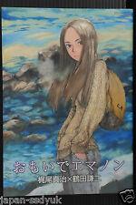 Kenji Tsuruta Shinji Kajio manga Omoide Emanon 2008 Japan book